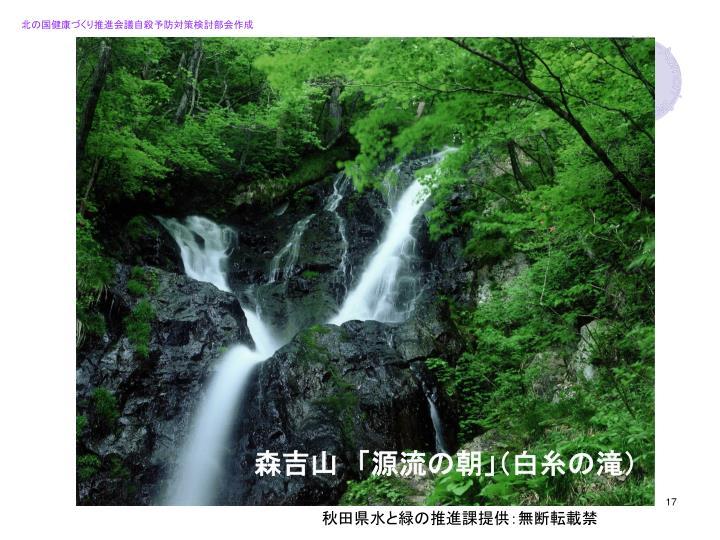 森吉山 「源流の朝」(白糸の滝)