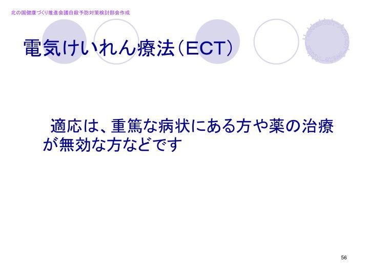 電気けいれん療法(ECT)