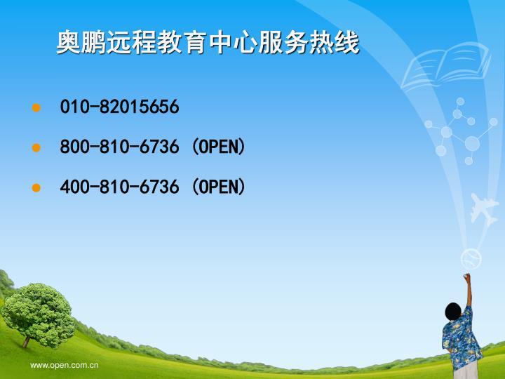 奥鹏远程教育中心服务热线