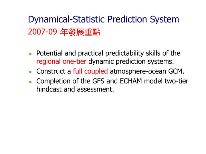 Dynamical-Statistic Prediction System