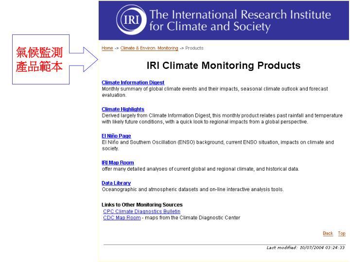 氣候監測產品範本