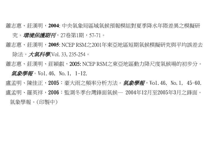 蕭志惠、莊漢明,