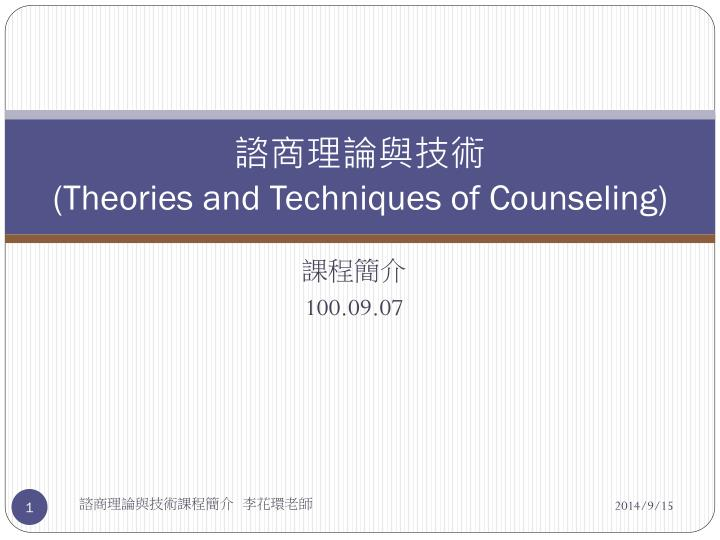 Theories and techniques of counseling