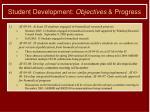 student development objectives progress