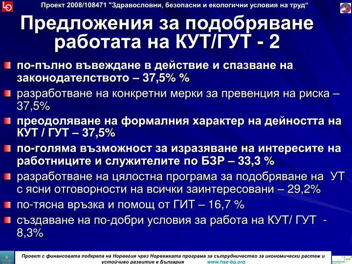 Предложения за подобряване работата на КУТ/ГУТ - 2