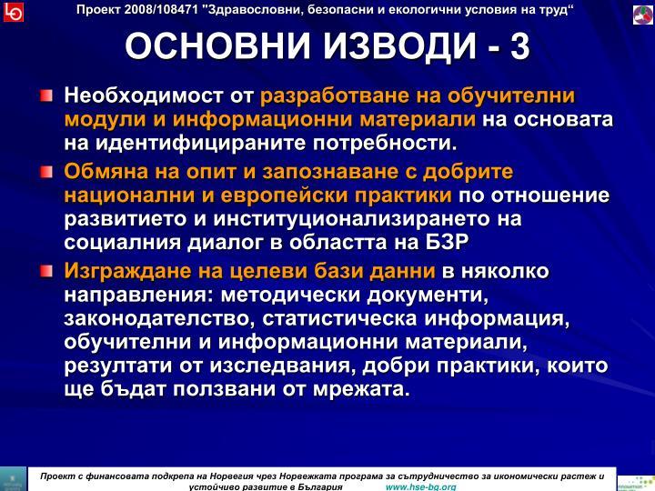 ОСНОВНИ ИЗВОДИ - 3