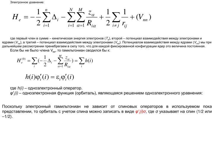 Электронное уравнение: