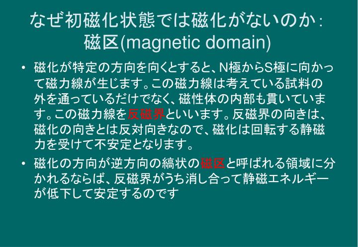 なぜ初磁化状態では磁化がないのか: