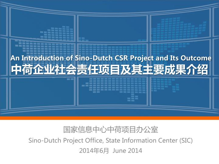 An introduction of sino dutch csr project and its outcome