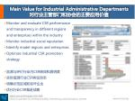 main value for industrial administrative departments