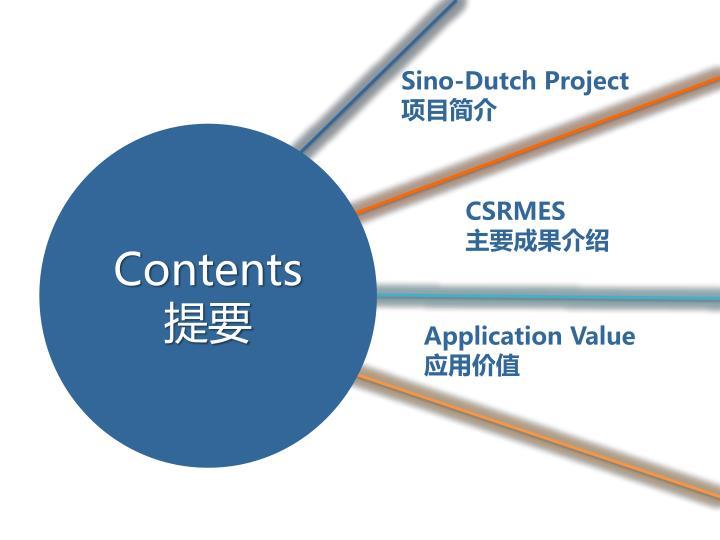 Sino-Dutch Project