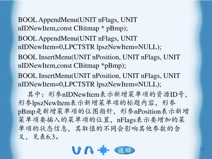 BOOL AppendMenu(UNIT nFlags, UNIT nIDNewItem,const CBitmap * pBmp);