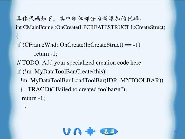 具体代码如下,其中粗体部分为新添加的代码。
