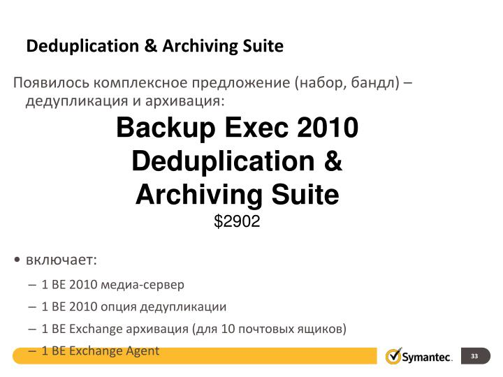 Deduplication & Archiving Suite