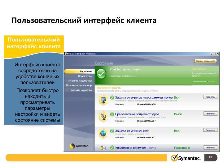 Пользовательский интерфейс клиента