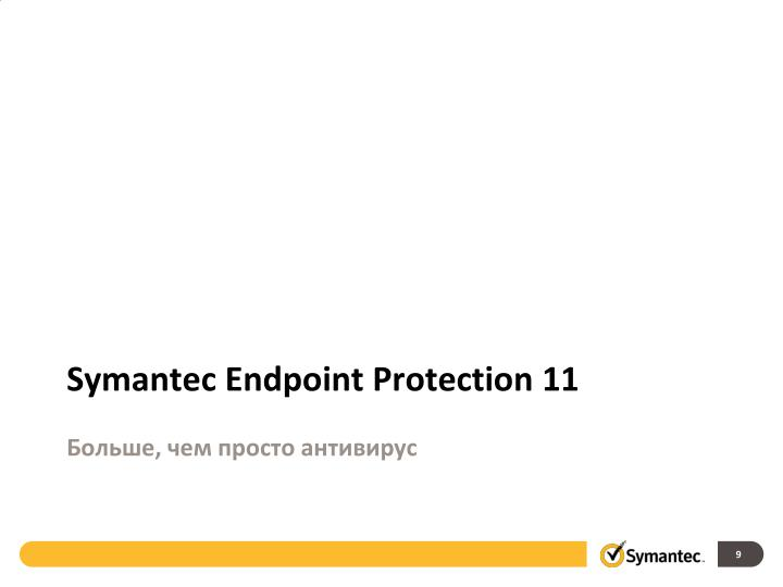 Symantec Endpoint Protection 11