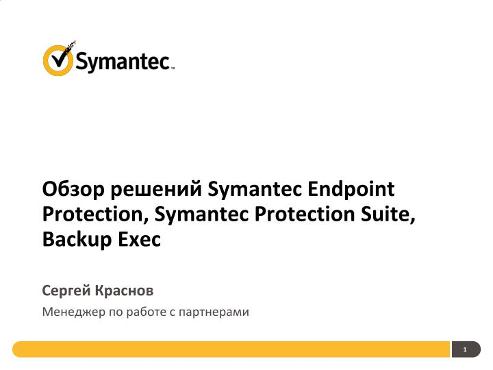Symantec endpoint protection symantec protection suite backup exec