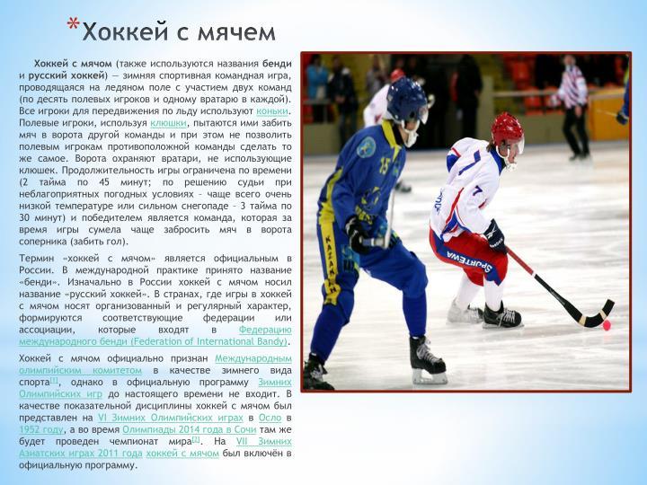 Хоккей с