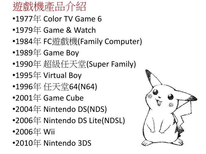 遊戲機產品介紹