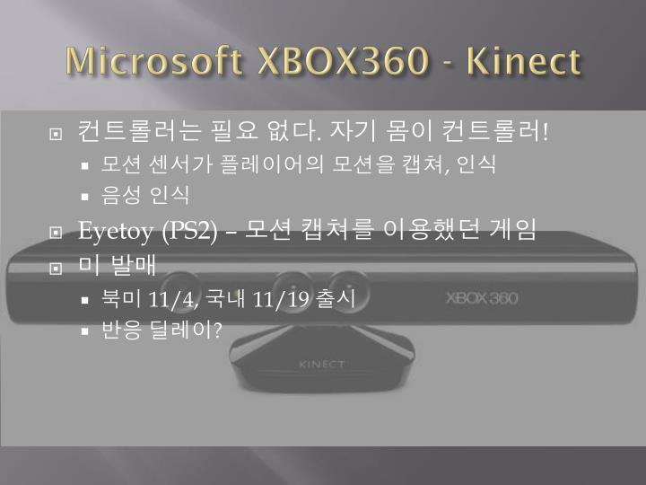 Microsoft XBOX360 -