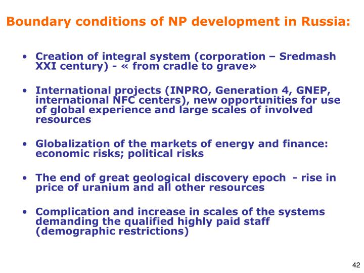 Boundary conditions of NP development in Russia: