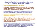 growth of global consumption of energy in 21 century rincipal causes