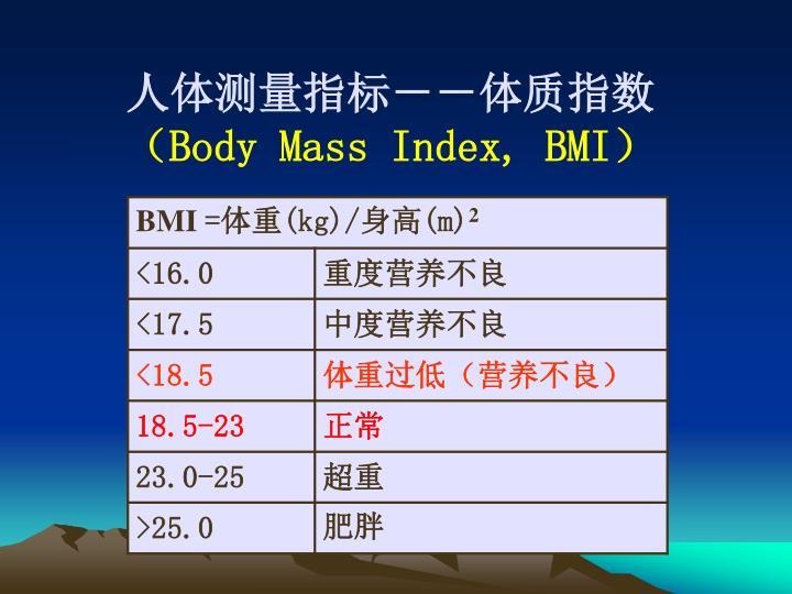人体测量指标--