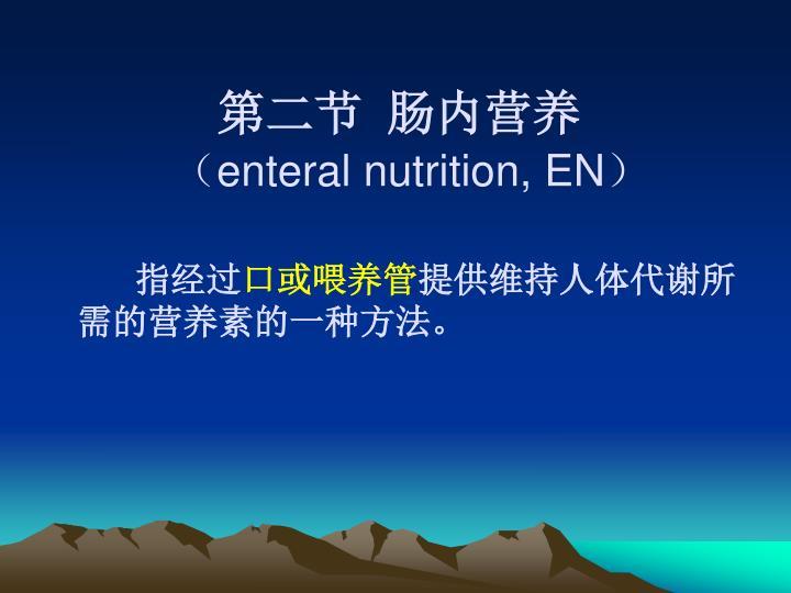第二节 肠内营养