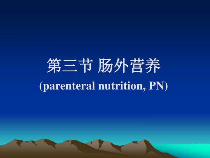 第三节 肠外营养