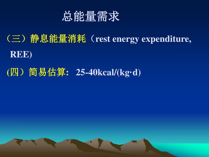 总能量需求