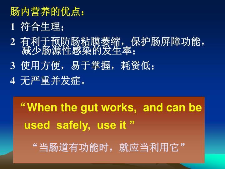 肠内营养的优点: