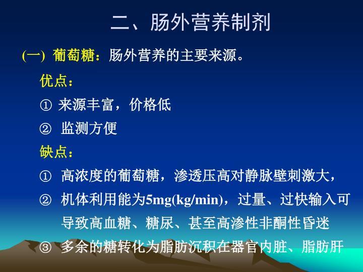 二、肠外营养制剂