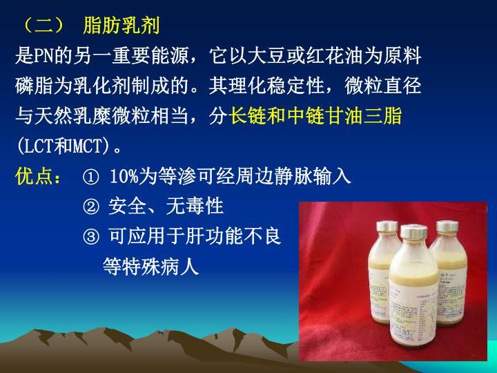 (二) 脂肪乳剂
