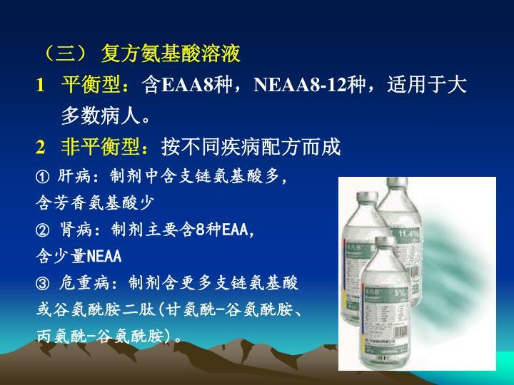 (三) 复方氨基酸溶液