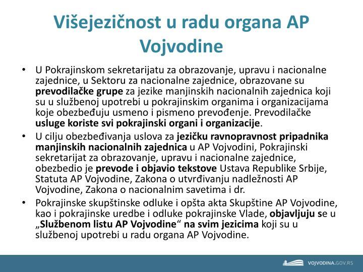 Višejezičnost u radu organa AP Vojvodine