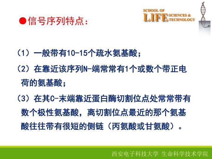 (1)一般带有10-15个疏水氨基酸;