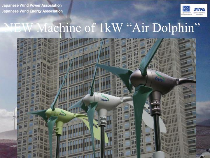 "NEW Machine of 1kW ""Air Dolphin"""