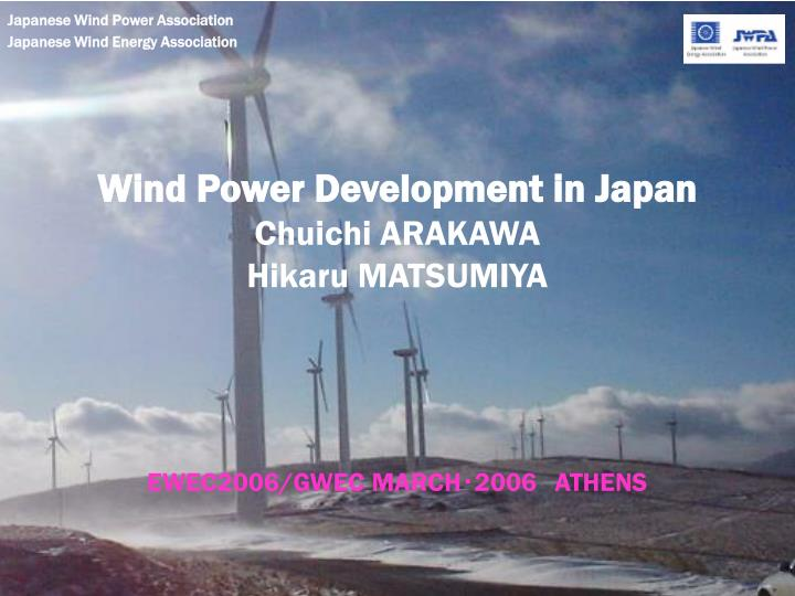 Wind power development in japan chuichi arakawa hikaru matsumiya ewec2006 gwec march 2006 athens