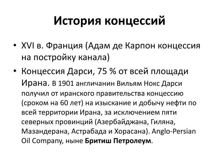 История концессий