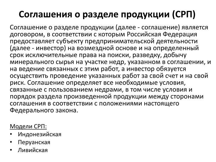 Соглашения о разделе продукции (СРП)
