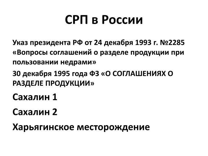 СРП в России