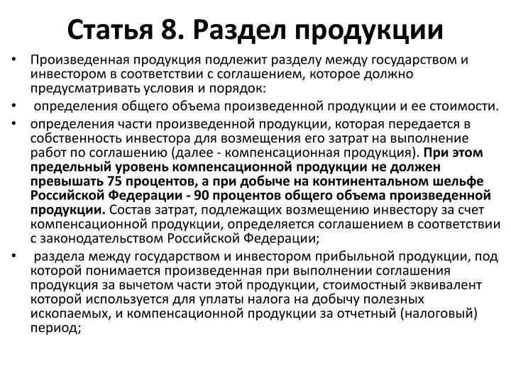 Статья 8. Раздел продукции
