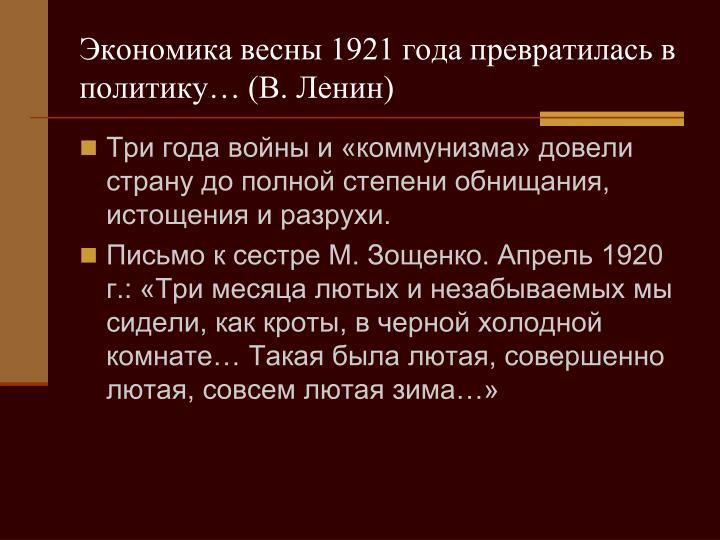Экономика весны 1921 года превратилась в политику… (В. Ленин)