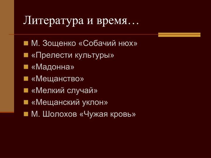 Литература и время…