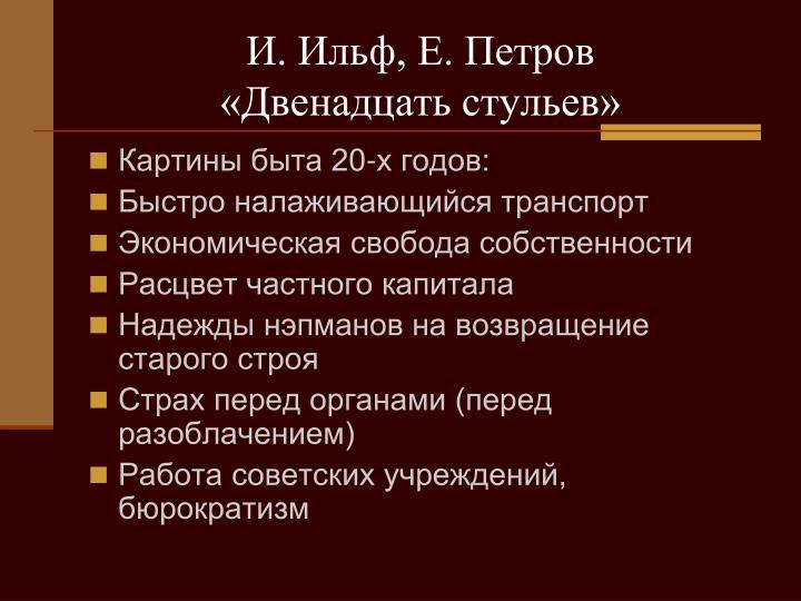 И. Ильф, Е. Петров