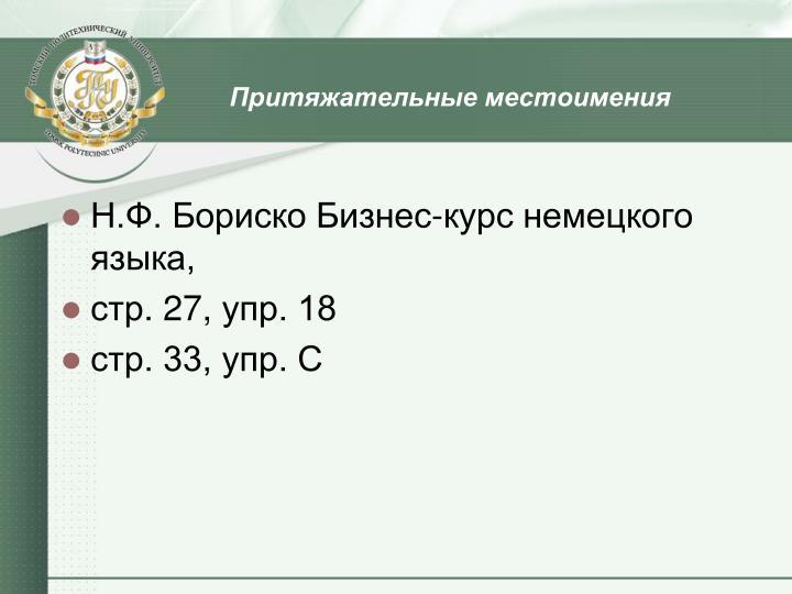 Н.Ф. Бориско Бизнес-курс немецкого языка,