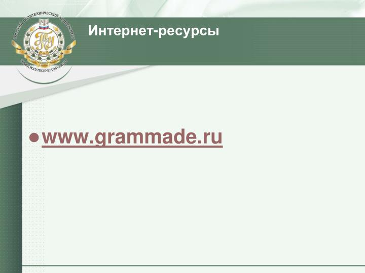 www.grammade.ru