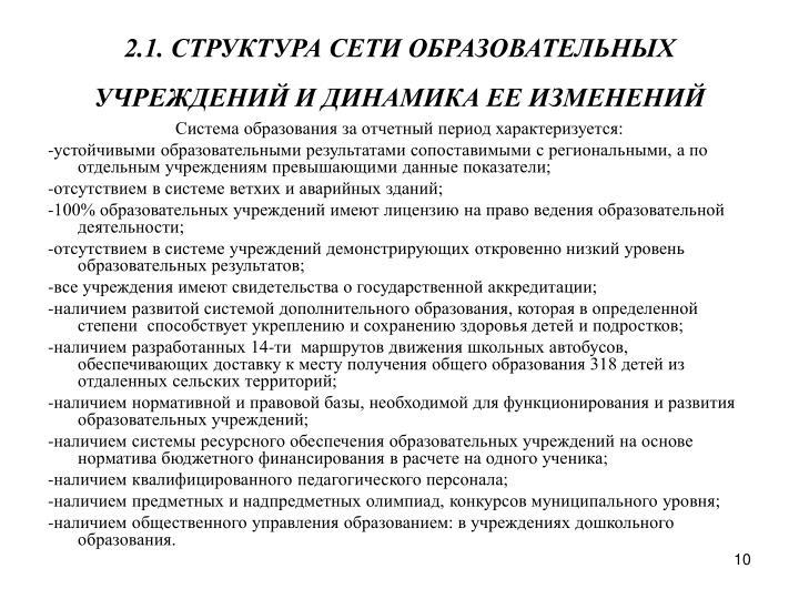 2.1. СТРУКТУРА СЕТИ ОБРАЗОВАТЕЛЬНЫХ УЧРЕЖДЕНИЙ И ДИНАМИКА ЕЕ ИЗМЕНЕНИЙ