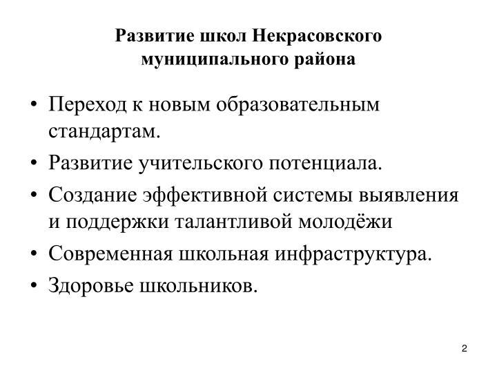 Развитие школ Некрасовского