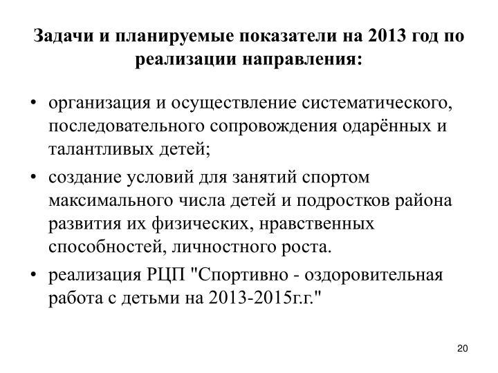 Задачи и планируемые показатели на 2013 год по реализации направления: